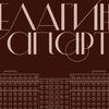 """""""Елагин апарт"""" - продажа апартаментов в СПб"""