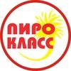 ПИРО-КЛАСС  ПЕНЗА (Пиротехника/фейерверки/салюты