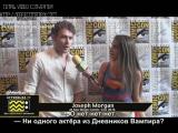 [русские субтитры] Интервью Джозефа Моргана для AfterBuzz TV  Comic-Con 2016