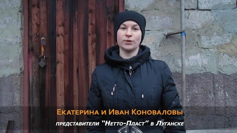 Нетто-пласт в Луганске
