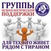 """Группы поддержки """"Для живущих рядом с тираном"""""""