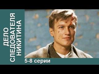 детектив Дело следователя Никитина 5 - 8 серии Криминальный фильм detektivy boeviki