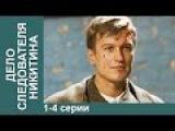 детектив Дело следователя Никитина 1- 4 серии Криминальный фильм detektivy boeviki
