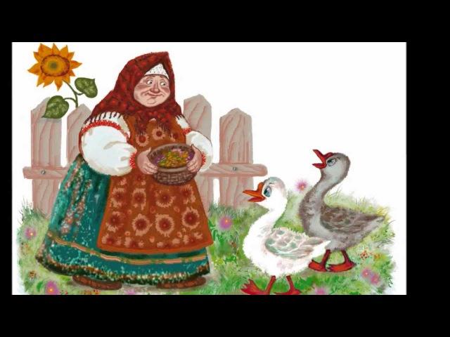 Жили у бабуси два весёлых гуся - Детская песня