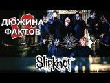12 Фактов о Slipknot