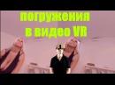 Обзор Погружения в видео Porn VR Порно и другое панорамное видео 360 градусов 3D VR