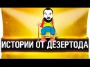 Истории от Дезертода!