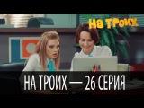 На троих - 2 серия - 2 сезон