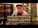 Ник Черников - Новогодняя (Дискотека Авария cover) ИТОГИ КОНКУРСА!