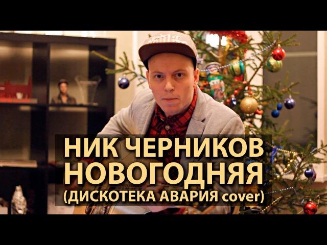 Ник Черников Новогодняя Дискотека Авария cover ИТОГИ КОНКУРСА