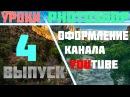Adobe Photoshop CC Уроки Для Начинающих 4 Как сделать шапку на YouTube