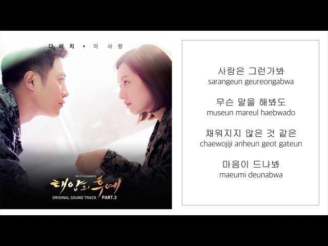 다비치 DAVICHI-「이 사랑 THIS LOVE」 [ Descendants of The Sun 태양의 후예/ OST - PART.3] [LYRICS 가사:KOREAN/ROM] 1080P_