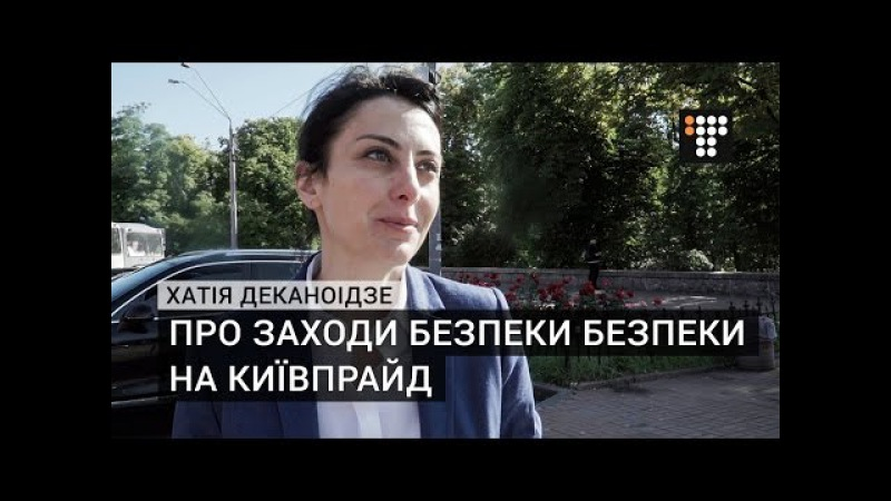 КиївПрайд охороняють 1200 правоохоронців – Деканоідзе