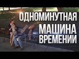 Одноминутная машина времени - короткометражный фильм, фантастика, комедия HD
