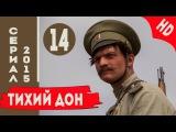 Тихий Дон (2015) HD Версия .Драма .Серия 14
