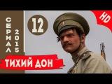 Тихий Дон (2015) HD Версия .Драма .Серия 12