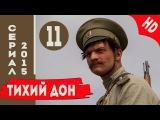 Тихий Дон (2015) HD Версия .Драма .Серия 11