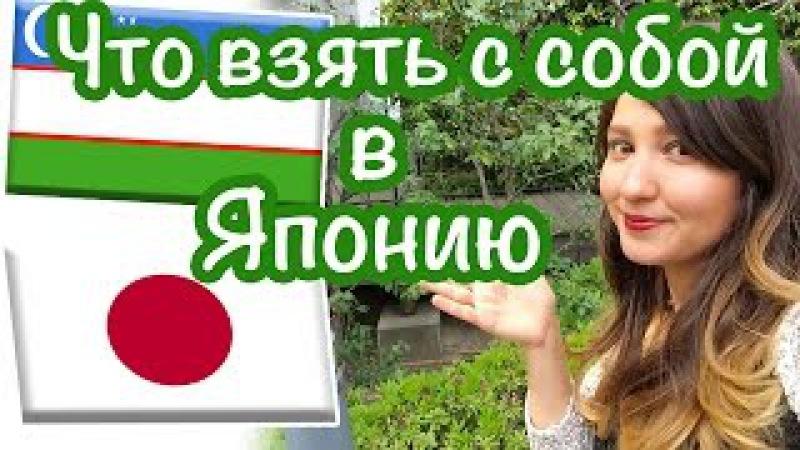 [字幕]Что нужно взять с собой в Японию из Узбекистана! Yaponiya tog'risida - Maslahatlar!