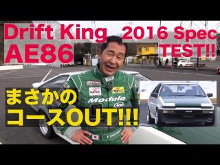 ドリキンAE86 2016仕様テストでまさかのコースアウト!!!