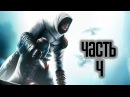 Прохождение Assassin's Creed 1 · [4K 60FPS] — Часть 4: Талал (Иерусалим)