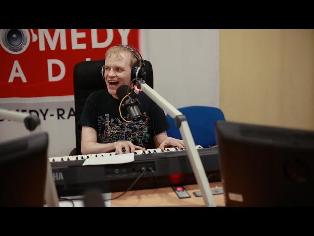 Сева Москвин - Как петь как Мумий Тролль