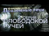 Подземные реки Москвы #2. Диггеры в Слободском ручье