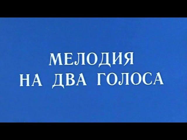 Мелодия на два голоса 1980