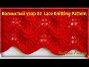 Lace Knitting Pattern Волнистый узор спицами 2