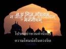 Manasa Satatam [Sanskrit Song Thai Translated]