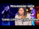 Фруктовый кефир - И день, и ночь (cover). Музыкальная пауза №2  МеждоМедиа Групп