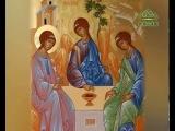 Уроки православия. Святая Троица. Ключевые темы церковной догматики. Урок 13. 27 ап...