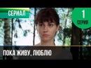 ▶️ Пока живу, люблю 1 серия - Мелодрама Фильмы и сериалы - Русские мелодрамы