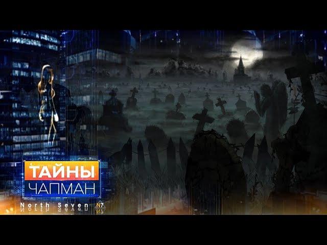 Тайны мира с Анной Чапман. Когда проснутся мумии