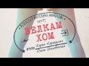 🎬 Велкам хом [2013]❆[1080p] 🎬