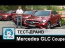 Mercedes GLC Coupe - тест-драйв InfoCar ГЛЦ Купе