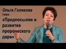 Предпосылки и развитие пророческого дара Ольга Голикова 10 января 2016