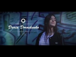 Denis Prokofiev | 2016 | Daria Doroshenko | KOVALYOV