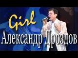 Girl (Девушка). Александр Дроздов и ВИА Верные друзья. Концерт-посвящение Валерию Ободзинскому.