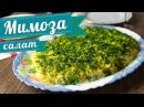 Салат Мимоза рецепт - как приготовить мимозу