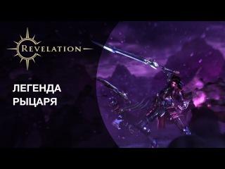 Авторы Revelation представили класс рыцаря