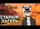 FireWatch - КУПАЕМСЯ ГОЛЫШОМ! Ep.2