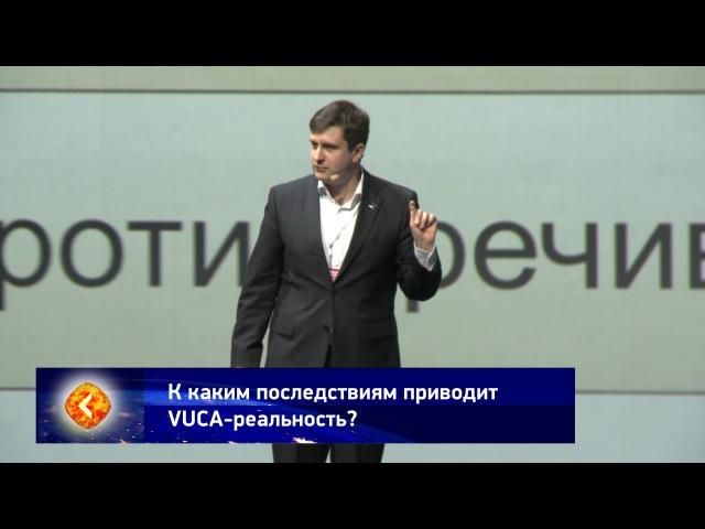 Евгений Доценко. К каким последствиям приводит VUCA реальность Synergy Insight Forum 2015