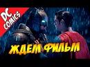 Бэтмен против Супермена - все, что нужно знать перед просмотром фильма