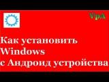Как установить Windows c Андроид устройства
