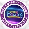 Боулинг Шоу 🎳 Bowling Show