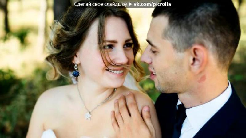 «Wedding Day» под музыку Dj Slava Ice feat. Руки Вверх - замужем. Picrolla