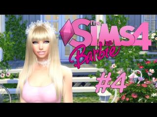 Let's Play The Sims 4 - Barbie - Вечеринка у Мидж #4