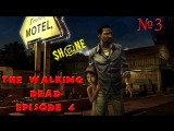 Let's Play The Walking Dead Episode 4 #3 [В гости с планом]