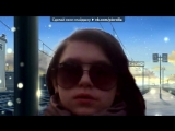 Со стены друга под музыку Братья Гаязовы  - Верните в моду любовь чистую,золотистую (OST 50 оттенков серого) . Picrolla