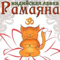 """Логотип Индийская лавка """"Рамаяна"""""""